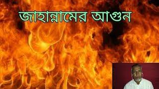 ইসলামিক গজল জাহান্নামের আগুন মা'বুদ সইতে পারবো না | Islamic Song | Heart touching Gojol