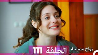 Zawaj Maslaha - الحلقة 111 زواج مصلحة