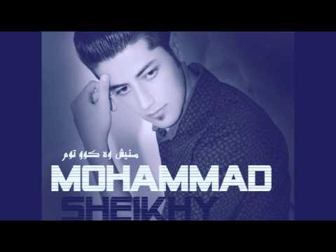 محمد شيخي