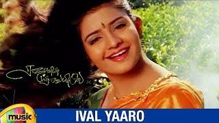 Rajavin Parvaiyile Tamil Movie Songs | Ival Yaaro Video Song | Vijay | Ajith | Indraja | Ilayaraja
