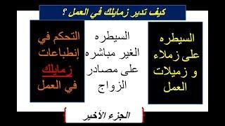 عمرو جرانة  الإدارة الغير مباشر  القوية لمصدر الزواج الجزء الأخير