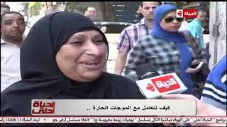 الحياة أحلى | كيف يتعامل المصريون مع الموجة الحارة؟؟! تقرير: عمرو عبد الحميد
