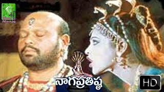 Para Shakti Rupana Full Video Song HD | Naga Pratishta Telugu Movie | Raasi, Sijju