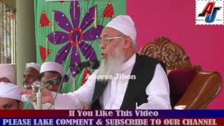 Bangla New Waz 2017 Pire Kamil Hozrat Maulana Asgor Hussain Saheb -ঈমানের বর্ণনা ও পরিচয়