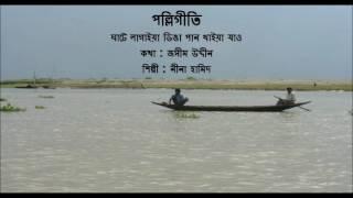 Ghate Lagaiya Dinga Pan Khaiya Jao : Neena Hamid
