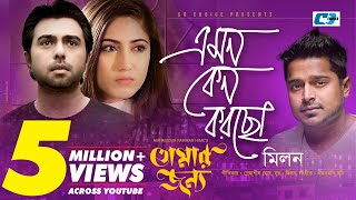 Emon Keno Korcho | Milon | Apurba | Safa | Tomar Jonno | Bangla New Music Video 2018