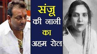 Sanju : Sanjay Dutt's grandmother JaddanBai plays an important role in his life । FilmiBeat