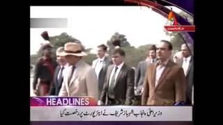 ATV News Headlines - 12:00 PM | 19 March 2017