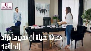 مشهد معرفة حياة أن مديرها مراد من الحلقة 1 || مسلسل العشق لا يفهم الكلام - Aşk Laftan Anlamaz