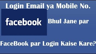 How to login Facebook without Email id or mobile number? (If Forget login email id)