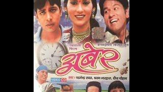 superhit uttrakhandi film( अबेर) pt 1 best film garhwali