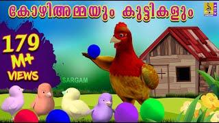 കോഴിയമ്മയും കുട്ടികളും - A Story from Kuttikurumban Malayalam Kids  Movie