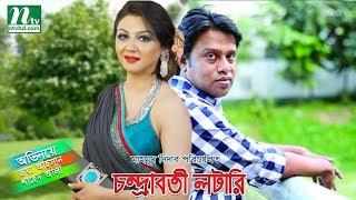 Bangla Telefilm 2017 -  Condraboti Lottery By Joya ahsan