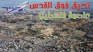 فيلم تحليق فوق القدس