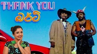 Thank You බර්ටි | Full Sinhala Comedy Film | Tennyson Coorey | Bandu Samarasingha