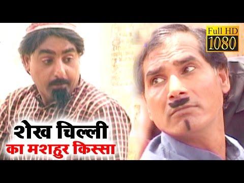 Xxx Mp4 शेख चिल्ली का मशहूर किस्सा Shekh Chilli Ka Mashur Kissa Dehati Indian Comedy Hindi Comedy 3gp Sex