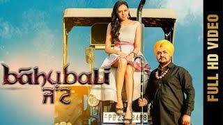 BAHUBALI JATT (Full Video) | TOKI SARPANCH Feat.Harman Cheema | Latest Punjabi Songs 2017