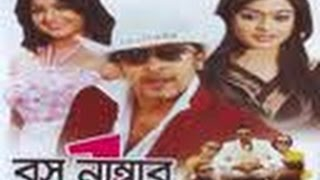 Bangla Movie 2014 - Boss Number One 1 By Shakib Khan & Sahara