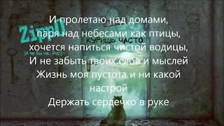 ZippO Куришь часто Lyrics 2015!!