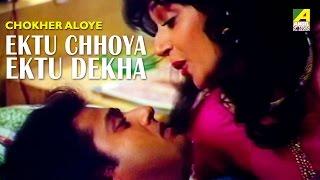 Ektu Chhoya Ektu Dekha | Chokher Aloye | Bengali Movie Video Song | Asha Bhosle Song