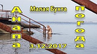 Анапа. Погода. 3.12.2017 купание в море и зимняя жара :)