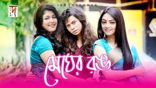 Magher Rong || HD 1080p | ft Sarika, Ishana, Shatabdi Wadud | Bangla Natok 2017