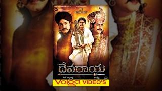 Devaraya Full Length Telugu Movie
