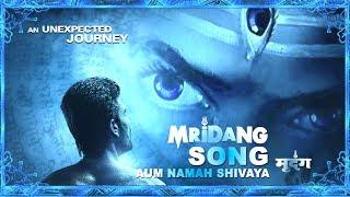 Aum Namah Shivaya Song | Mridang मृदंग - An Unexpected Journey | Releasing August 18, 2017