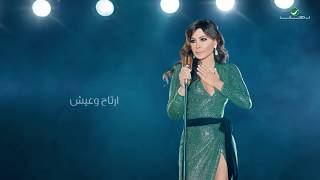 Elissa - Ertah W Eish [Lyric Video] (2018) / اليسا - ارتاح وعيش