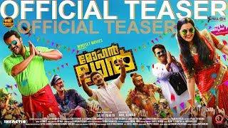 Mohanlal Malayalam Movie Teaser | Manju Warrier | Indrajith Sukumaran | Sajid Yahiya