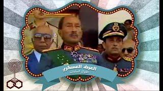 العرض العسكري 06 أكتوبر 1981 واغتيال الرئيس السادات في المنصة