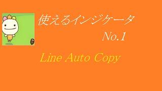FX 効率よく水平線を引くコツ インジケータ Line Auto Copy