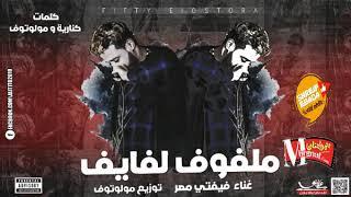 مهرجان ملفوف لفايف | غناء فيفتي مصر  - توزيع مولوتوف - كلمات كناريا ومولوتوف