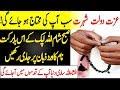 Download Video Download Izzat Daulat Shohrat Ka Wazifa   عزت دولت اور شہرت کا وظیفہ 3GP MP4 FLV