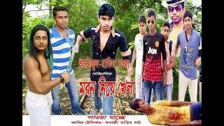 moron niye khela মরন নিয়ে খেলা দারুন হাসির ছবি
