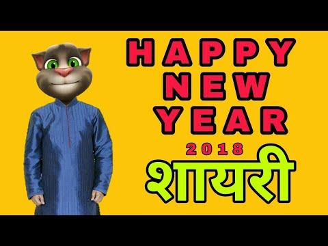 Xxx Mp4 Happy New Year Wishes 2018 New Year Shayari Talking Tom Hindi Talking Tom Hindi 3gp Sex