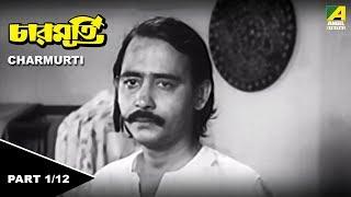 Charmurti - Bengali Childrens Movie Part - 1/12
