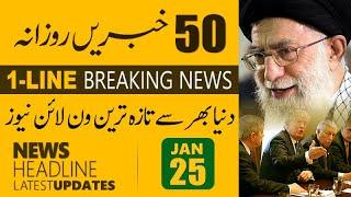 Today's 30 Top Latest News, 25 January 2020, Aaj ki taza khabar, news short headline