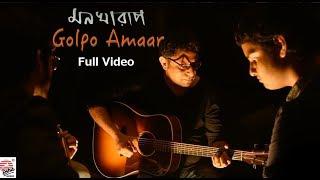 Golpo Amaar - Full Video | Mon Kharap | Rupankar | New Bengali Song | Purab , Archishman, Deepraj