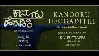 KAANOORU HEGGADITHI|ಕಾನೂರು ಹೆಗ್ಗಡಿತಿ|ಕುವೆಂಪು ವಿರಚಿತ