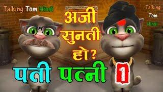 Pati Patni Funny Comedy - Talking Tom Hindi (पति पत्नी) - Talking Tom Funny Videos
