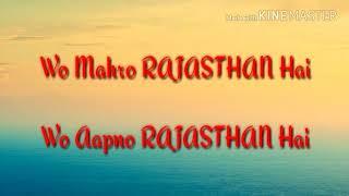 Aapno Rajasthan Hai . Rajasthani Lyrical Video In ENGLISH.