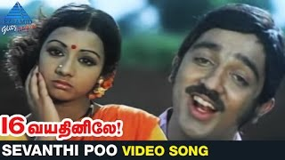 16 Vayathinile Tamil Movie Songs | Sevanthi Poo Video Song | Kamal Haasan | Sridevi | Ilayaraja