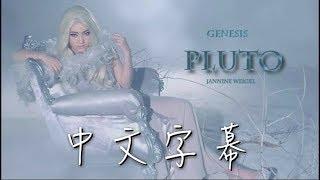 【中文字幕】 Jannine Weigel - Pluto (冥王星)