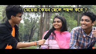 মেয়েরা কেমন ছেলে পছন্দ করে ? Awkward Interview Bengali Beautiful Girls | SamsuL OfficiaL