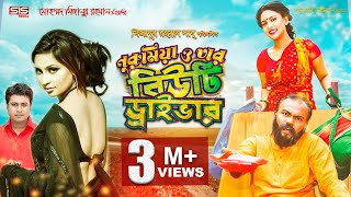 Nuru Mia o Tar BEAUTY DRIVER | Bangla Full Movie | Fazlur Rahman Babu | Camelia Ranga | SIS Media