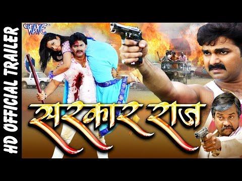 Sarkar Raj || Bhojpuri Movie Trailer || Pawan Singh || Bhojpuri Film Trailer || Monalisa