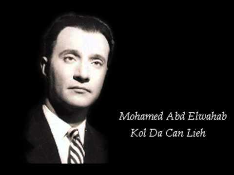 كل ده كان ليه محمد عبد الوهاب