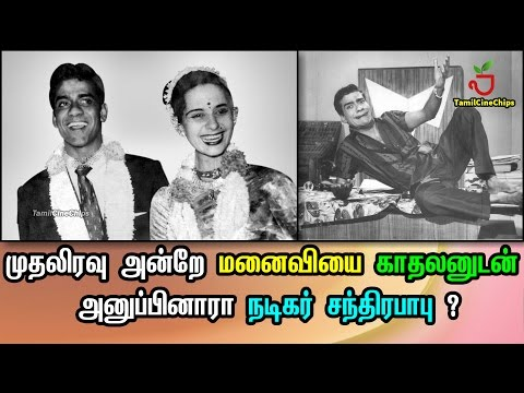 முதலிரவு அன்றே மனைவியை காதலனுடன் அனுப்பினாரா நடிகர் சந்திரபாபு Tamil Cinema News TamilCineChips