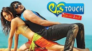 Love Touch Telugu Full Length Movie    Jayanth C. Paranjpe, Druthi    Latest Telugu Movies